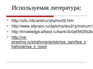Используемая литература: http://isfic.info/enshur/shahov02.htm http://www.all