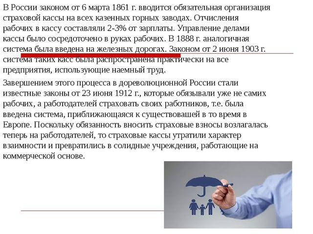 В России законом от 6 марта 1861 г. вводится обязательная организация страхов...