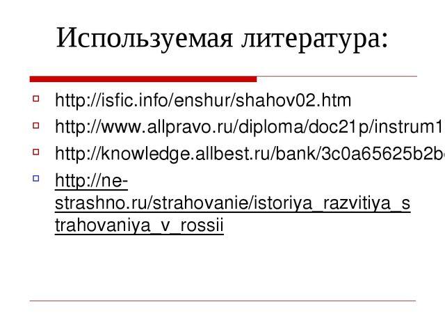 Используемая литература: http://isfic.info/enshur/shahov02.htm http://www.all...