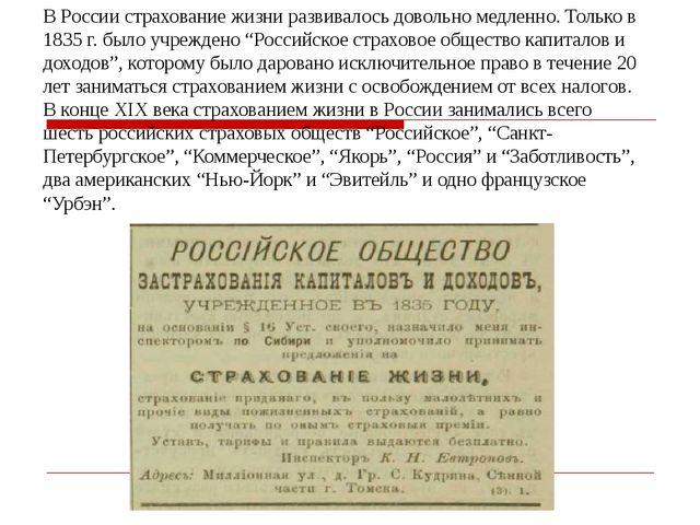 В России страхование жизни развивалось довольно медленно. Только в 1835 г. бы...
