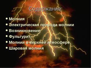 Содержание: Молния Электрическая природа молнии Возникновение Фульгурит Молни