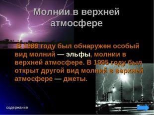 Молнии в верхней атмосфере В 1989 году был обнаружен особый вид молний— эльф