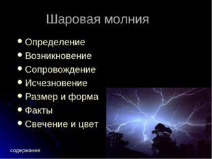 Шаровая молния Определение Возникновение Сопровождение Исчезновение Размер и