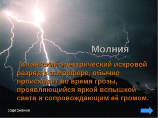 Молния Гигантский электрический искровой разряд в атмосфере, обычно происходи