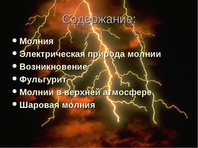 Содержание: Молния Электрическая природа молнии Возникновение Фульгурит Молни...