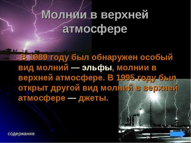 Молнии в верхней атмосфере В 1989 году был обнаружен особый вид молний— эльф...