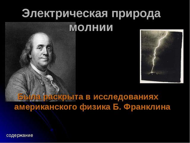 Электрическая природа молнии Была раскрыта в исследованиях американского физи...