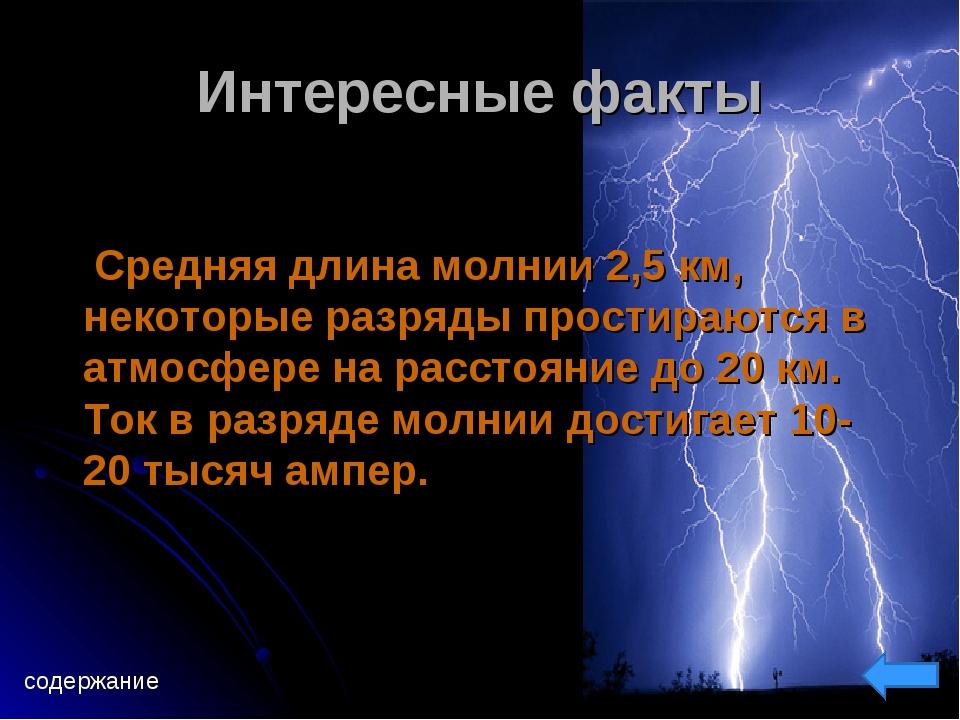 Интересные факты Средняя длина молнии 2,5км, некоторые разряды простираются...