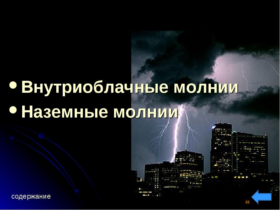 Внутриоблачные молнии Наземные молнии содержание