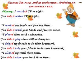 Гномик Tim очень любит похвастать. Давайте не согласимся с ним. Образец: I wa