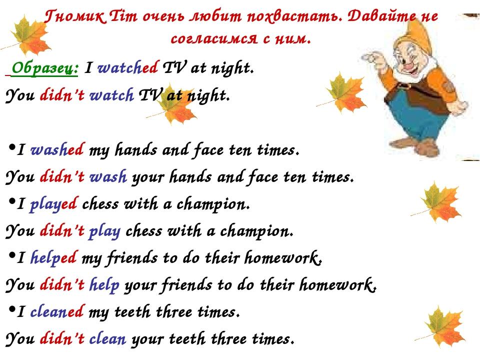 Гномик Tim очень любит похвастать. Давайте не согласимся с ним. Образец: I wa...