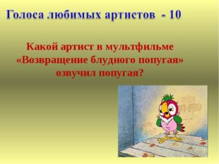 Какой артист в мультфильме «Возвращение блудного попугая» озвучил попугая?