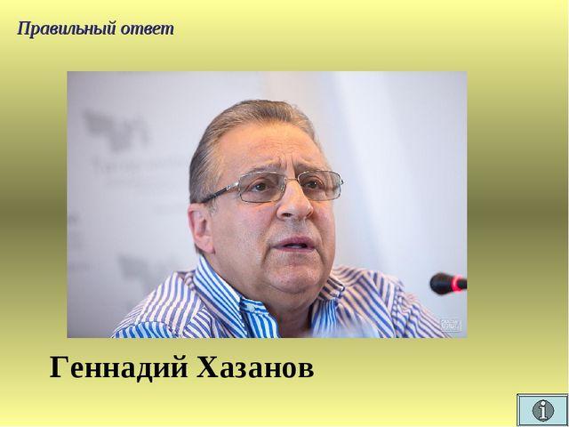 Правильный ответ Геннадий Хазанов
