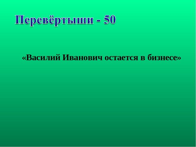«Василий Иванович остается в бизнесе»