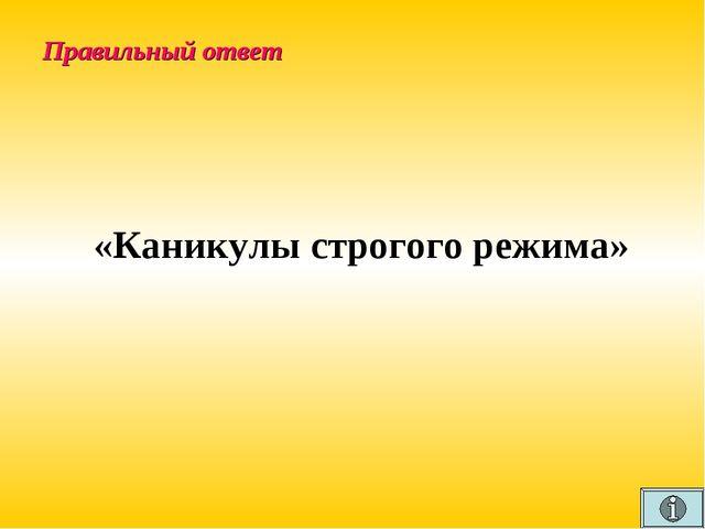 Правильный ответ «Каникулы строгого режима»
