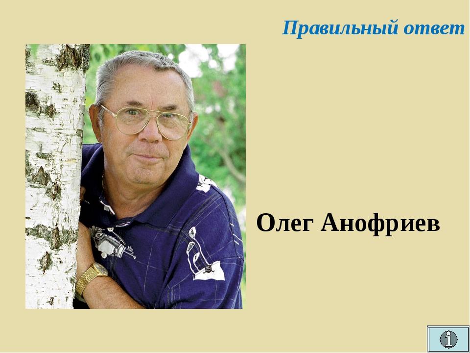 Правильный ответ Олег Анофриев