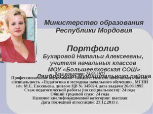 Министерство образования Республики Мордовия Портфолио Бухаровой Натальи Алек