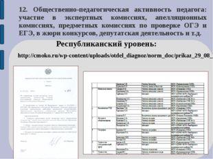 12. Общественно-педагогическая активность педагога: участие в экспертных коми