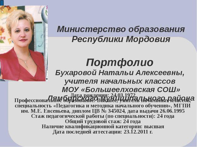 Министерство образования Республики Мордовия Портфолио Бухаровой Натальи Алек...