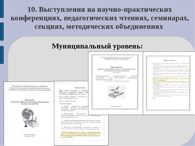 10. Выступления на научно-практических конференциях, педагогических чтениях,...