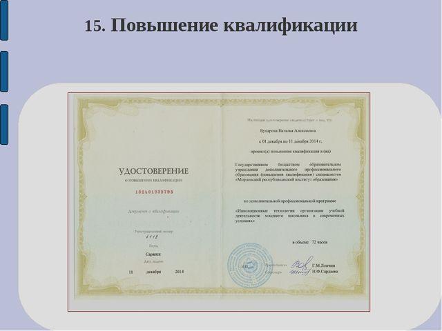 15. Повышение квалификации