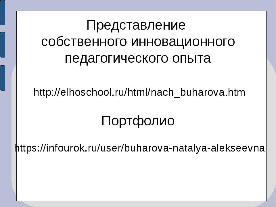 Представление собственного инновационного педагогического опыта http://elhos...