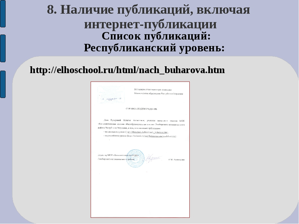 8. Наличие публикаций, включая интернет-публикации Список публикаций: Республ...