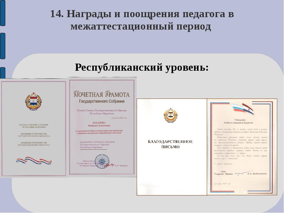 14. Награды и поощрения педагога в межаттестационный период Республиканский у...
