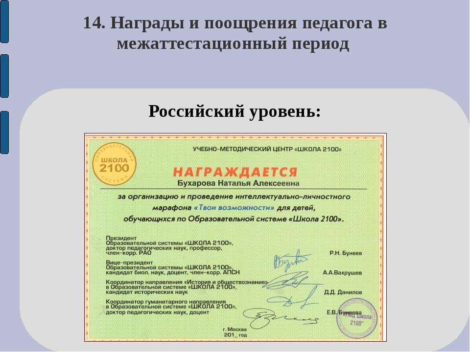 14. Награды и поощрения педагога в межаттестационный период Российский уровень: