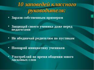 10 заповедей классного руководителя: Зарази собственным примером Защищай свое