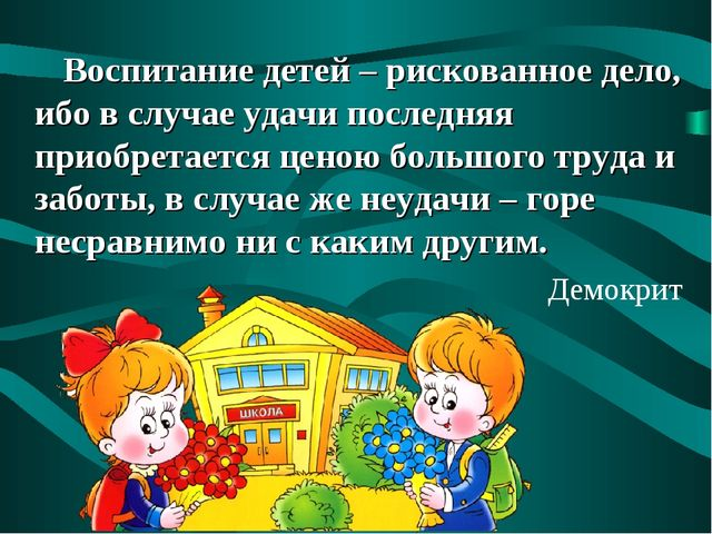 Воспитание детей – рискованное дело, ибо в случае удачи последняя приобретае...