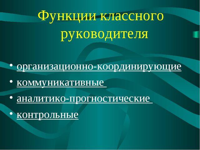 Функции классного руководителя организационно-координирующие коммуникативные...