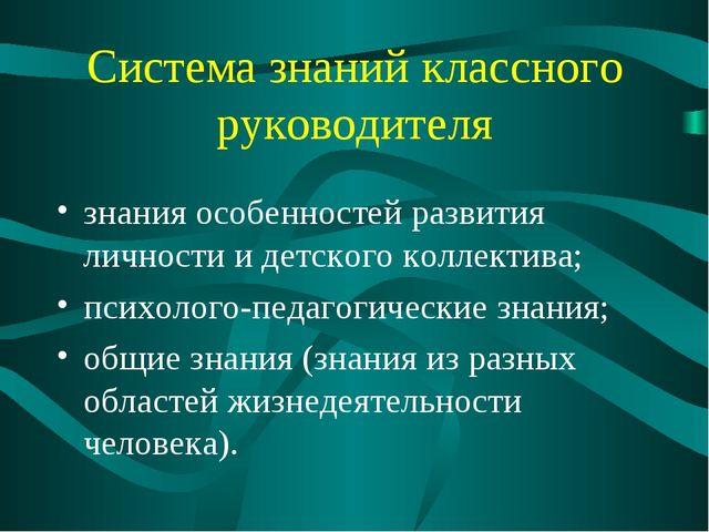 Система знаний классного руководителя знания особенностей развития личности и...