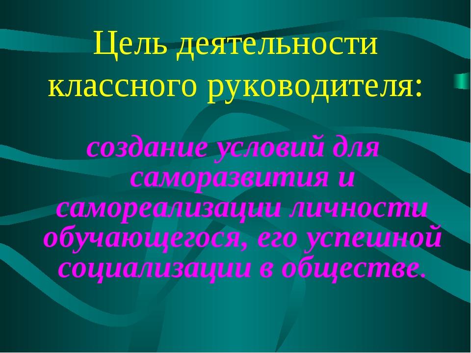 создание условий для саморазвития и самореализации личности обучающегося, ег...