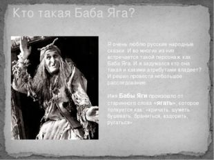 Кто такая Баба Яга? Я очень люблю русские народные сказки. И во многих из них