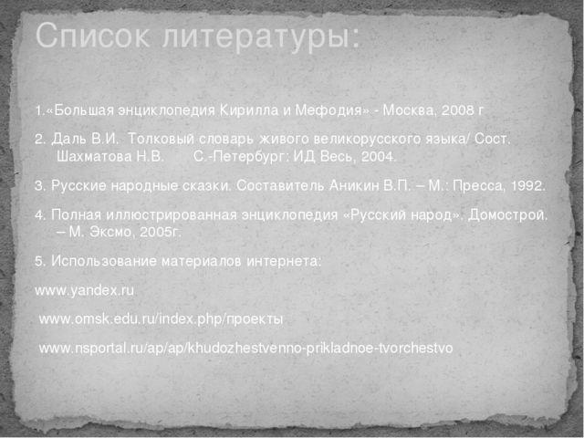 1.«Большая энциклопедия Кирилла и Мефодия» - Москва, 2008 г 2. Даль В.И. Тол...