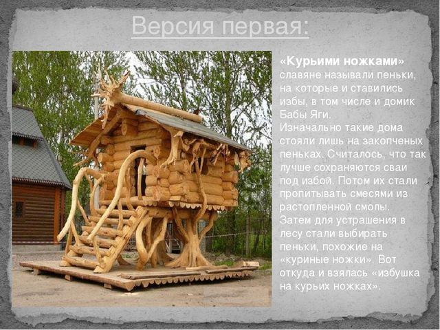 Версия первая: «Курьими ножками» славяне называли пеньки, на которые и ставил...