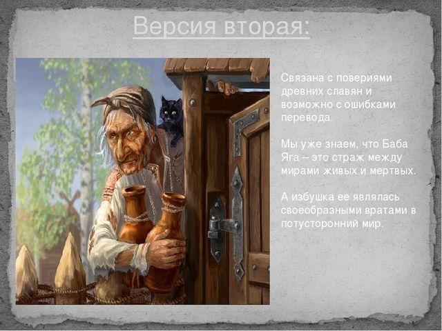 Версия вторая: Связана с повериями древних славян и возможно с ошибками перев...