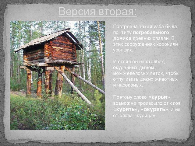 Версия вторая: Построена такая изба была по типу погребального домика древних...