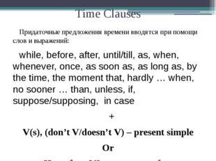 Time Clauses Придаточные предложения времени вводятся при помощи слов и выраж