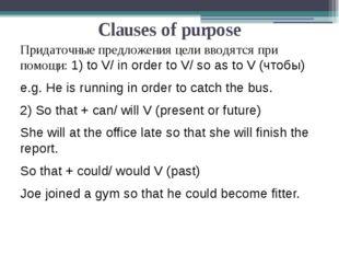Clauses of purpose Придаточные предложения цели вводятся при помощи: 1) to V/