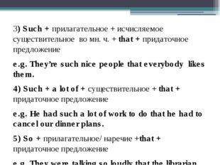 3) Such + прилагательное + исчисляемое существительное во мн. ч. + that + пр