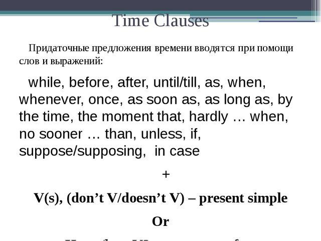 Time Clauses Придаточные предложения времени вводятся при помощи слов и выраж...