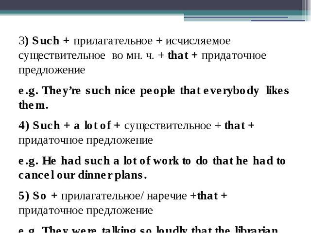 3) Such + прилагательное + исчисляемое существительное во мн. ч. + that + пр...
