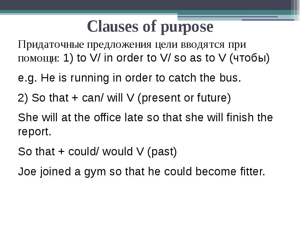 Clauses of purpose Придаточные предложения цели вводятся при помощи: 1) to V/...