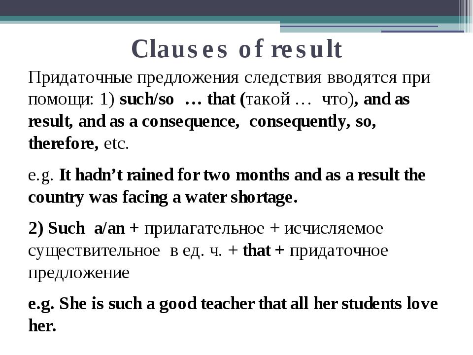 Clauses of result Придаточные предложения следствия вводятся при помощи: 1) s...