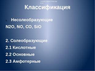 Классификация Несолеобразующие N2O,NO,CO, SiO 2. Солеобразующие 2.1 Кислотн