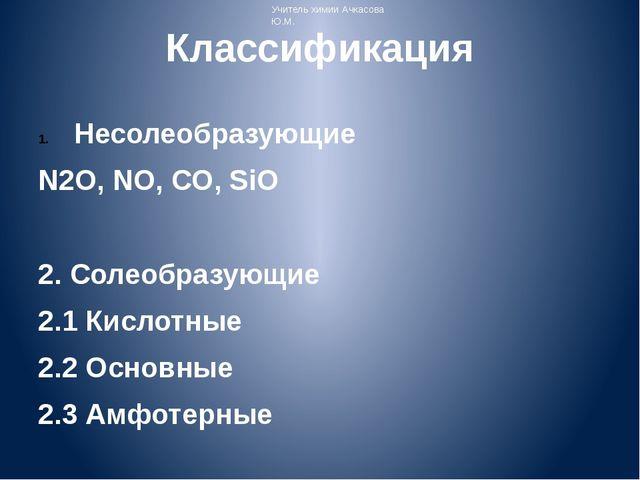 Классификация Несолеобразующие N2O,NO,CO, SiO 2. Солеобразующие 2.1 Кислотн...