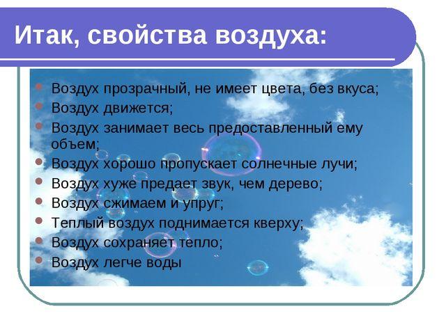 Итак, свойства воздуха: Воздух прозрачный, не имеет цвета, без вкуса; Воздух...