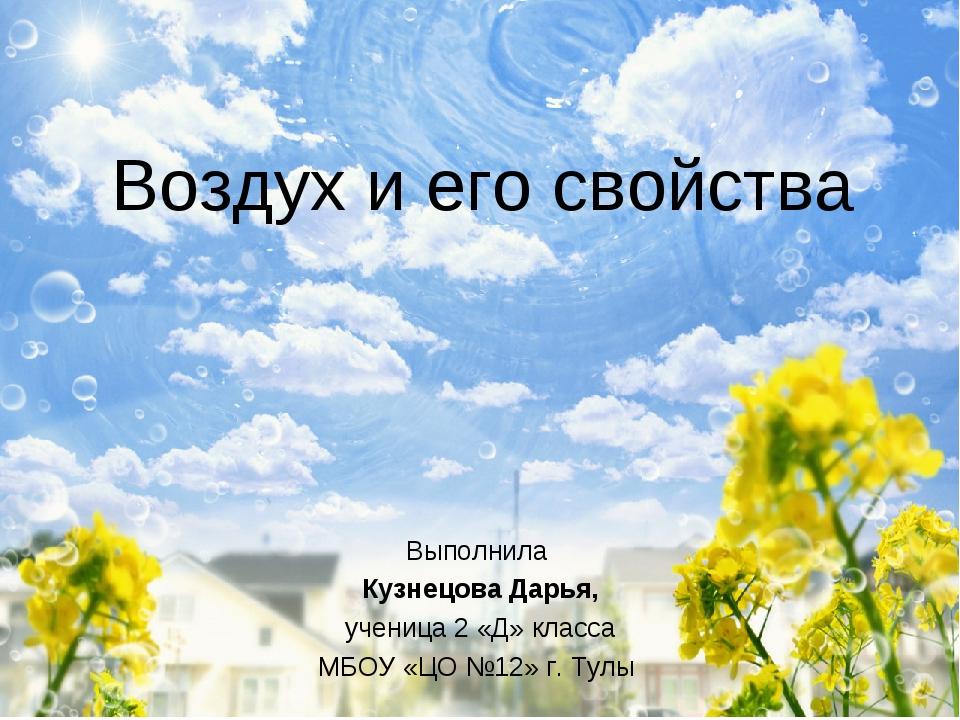 Выполнила Кузнецова Дарья, ученица 2 «Д» класса МБОУ «ЦО №12» г. Тулы Воздух...